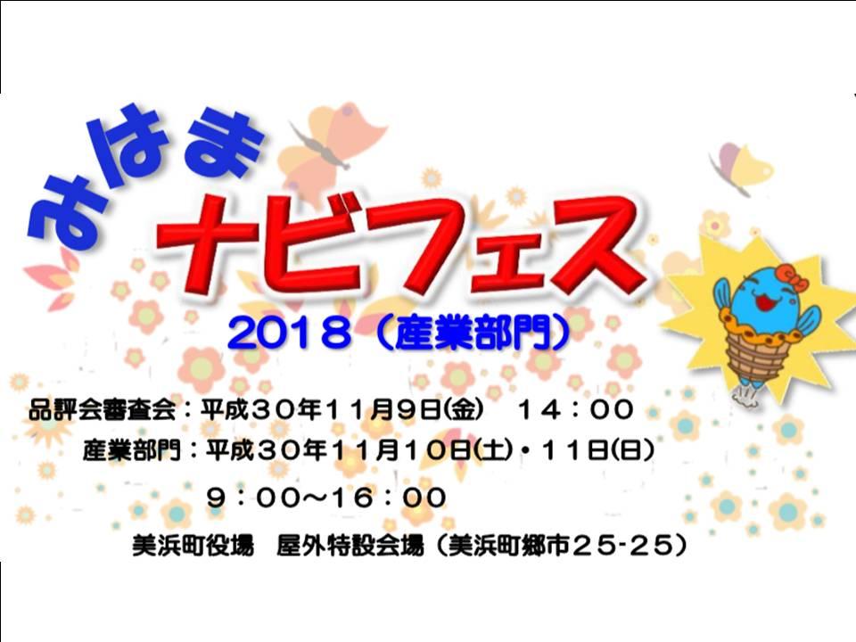2018 みはまナビフェス(三方郡美浜町)