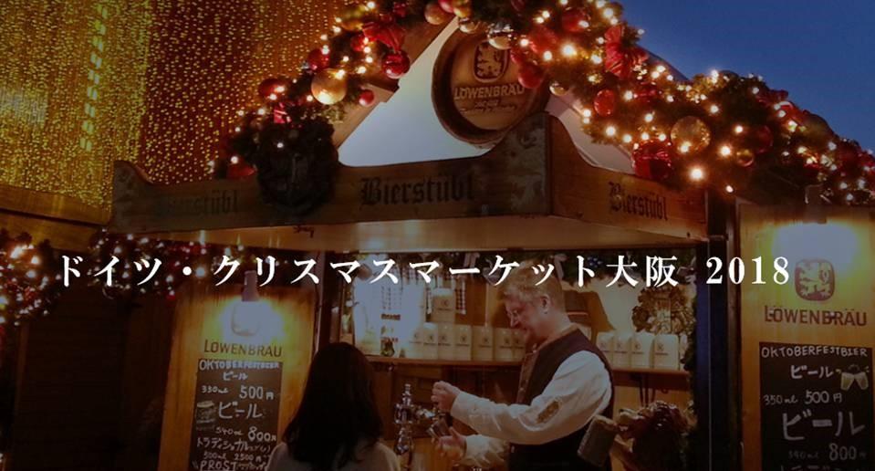 ドイツ・クリスマスマーケット大阪 2018(大阪市)