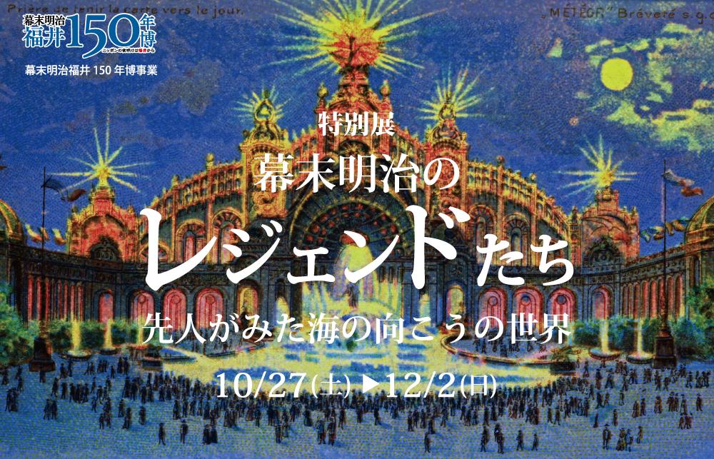 特別展 幕末明治たちのレジェンドたち(福井市)