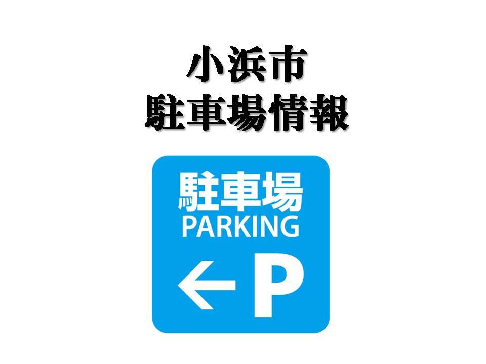 福井県小浜市内の駐車場情報