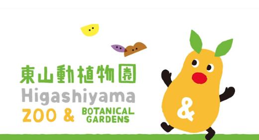 名古屋市東山動植物園(愛知県)