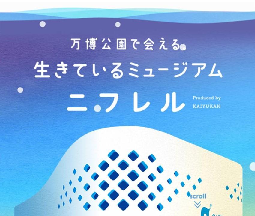 NIFREL(ニフレル) (大阪エキスポシティ)