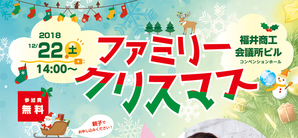 2018 ファミリークリスマス(福井市)