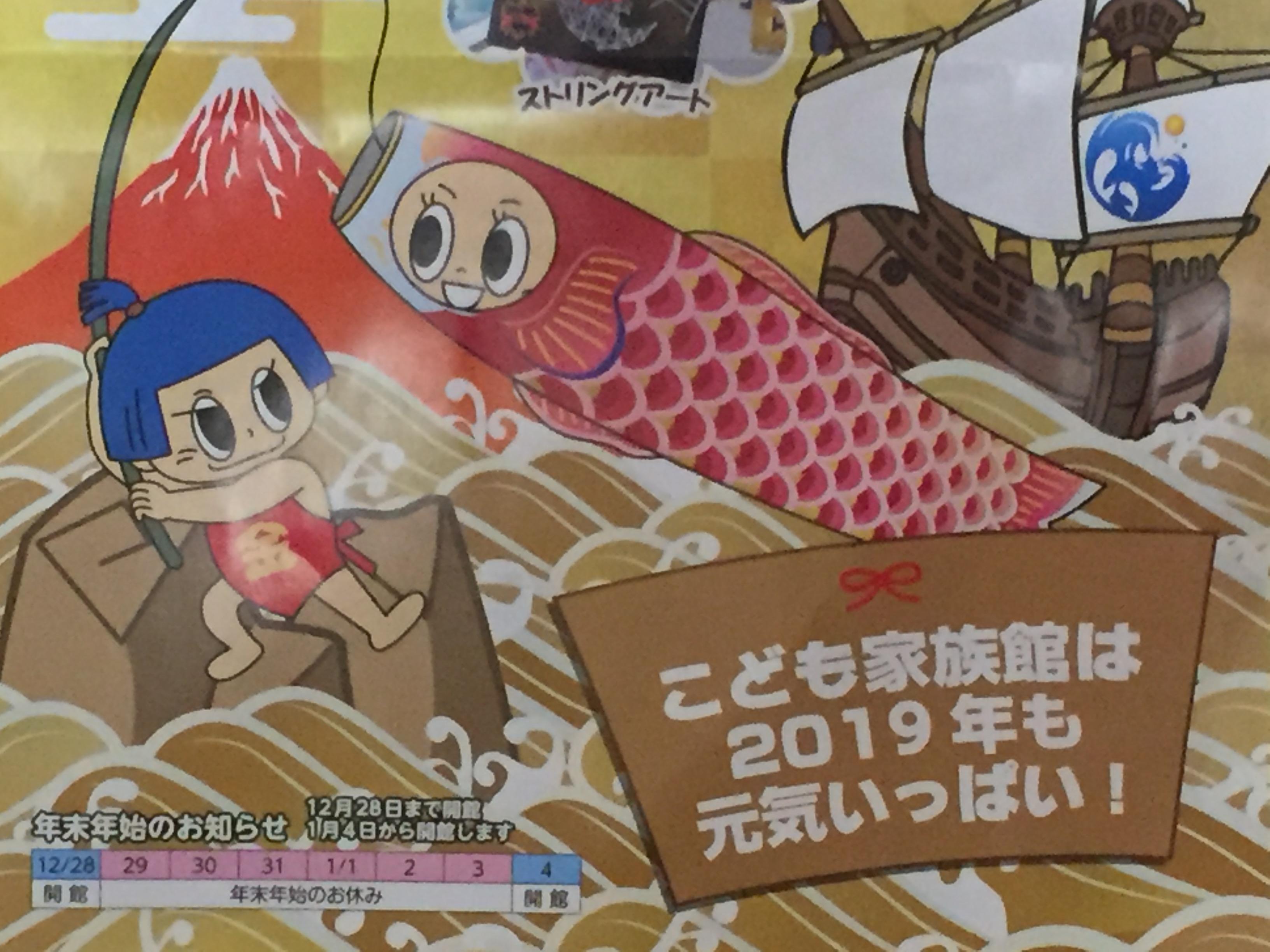 2019 福井県こども家族館(1,2,3月)工房イベント