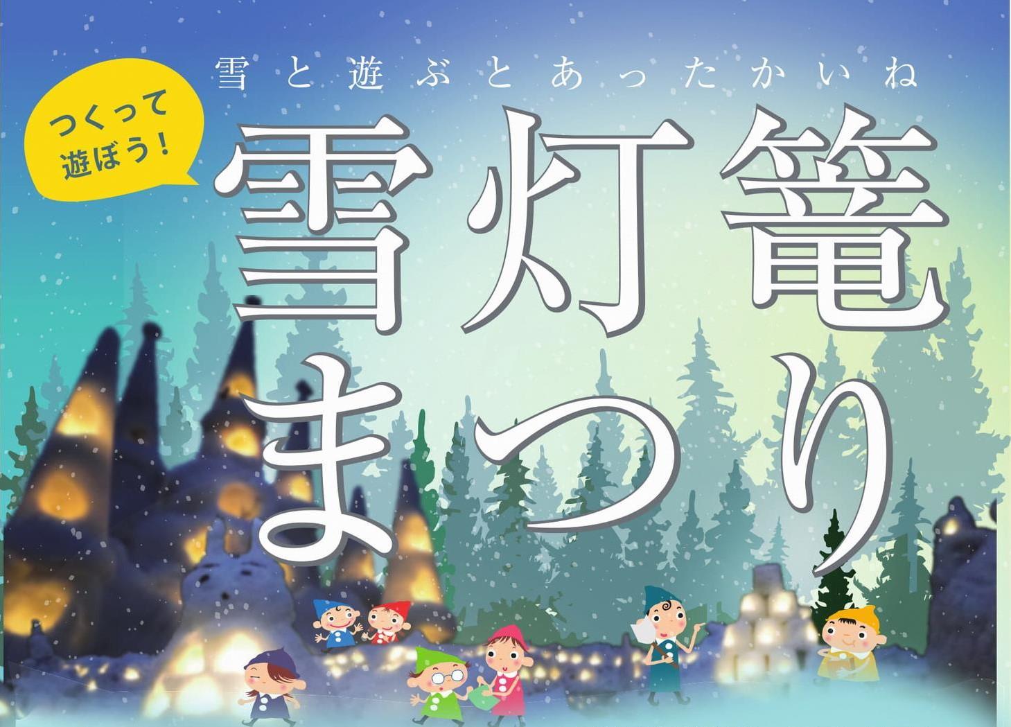 2019 雪灯篭祭り(おおい町)
