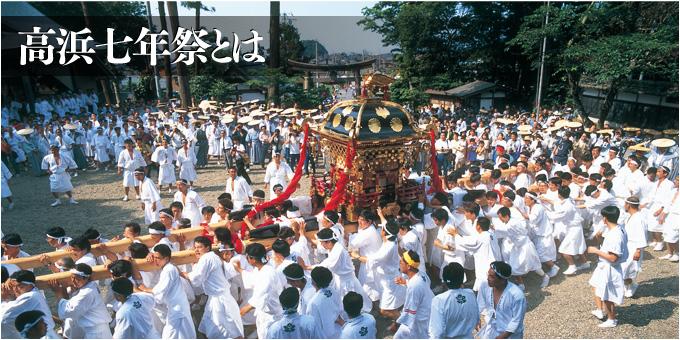 2019 七年祭(高浜町)