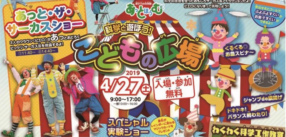 2019 あっとほうむ(こどもの広場)4/27(土)