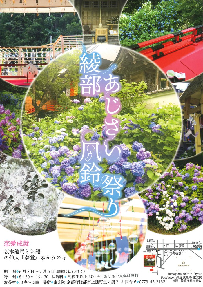 2019 綾部あじさい風鈴祭り(京都府綾部市)