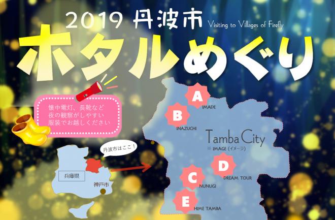 2019 丹波 ホタルめぐり (京都府丹波市)