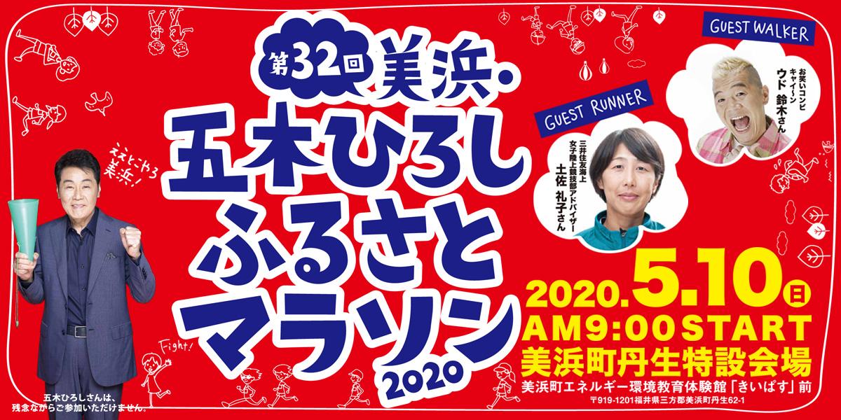 第32回 美浜・五木ひろしふるさとマラソン(美浜町)