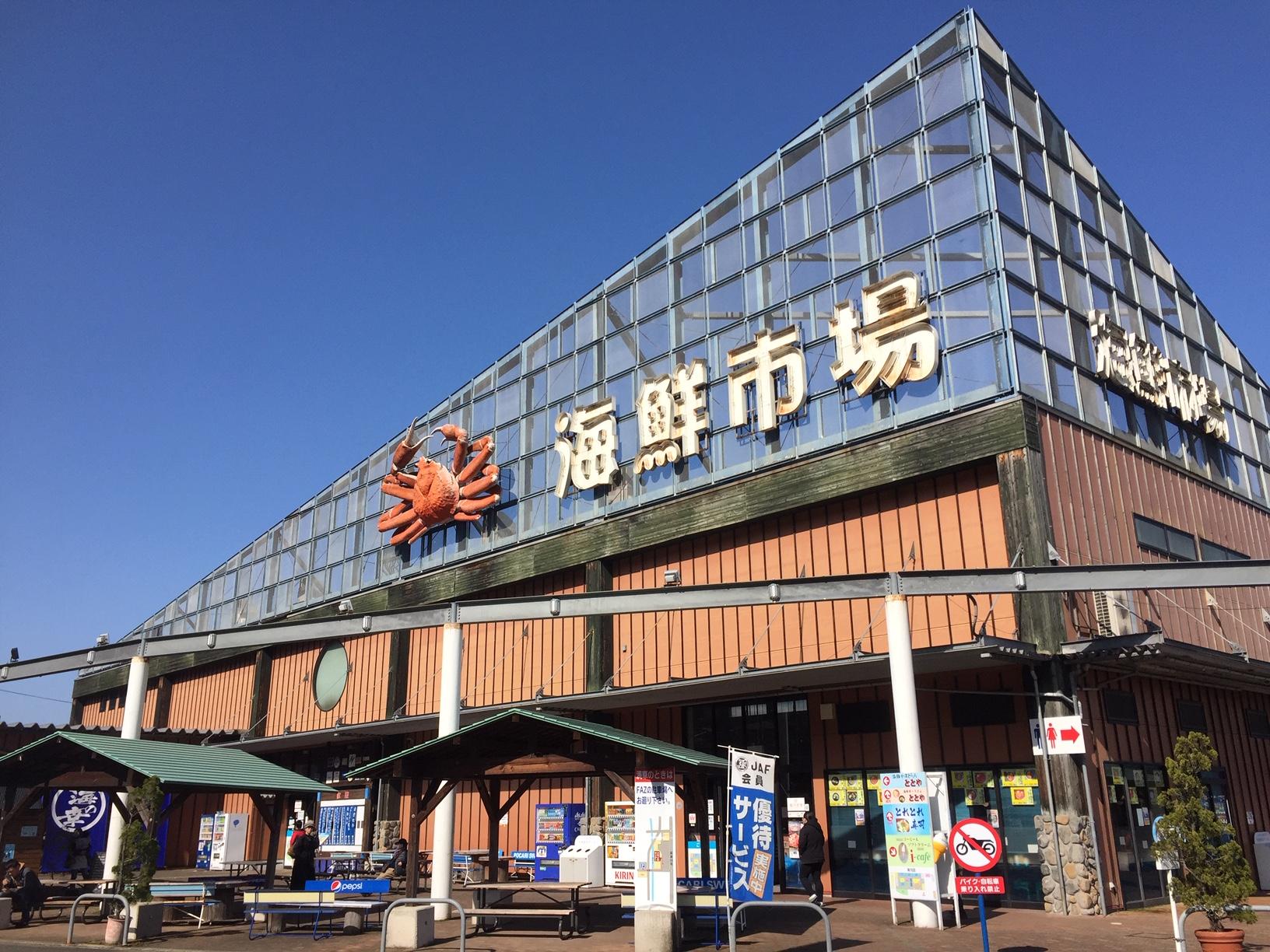 道の駅 海鮮市場 舞鶴港とれとれセンター