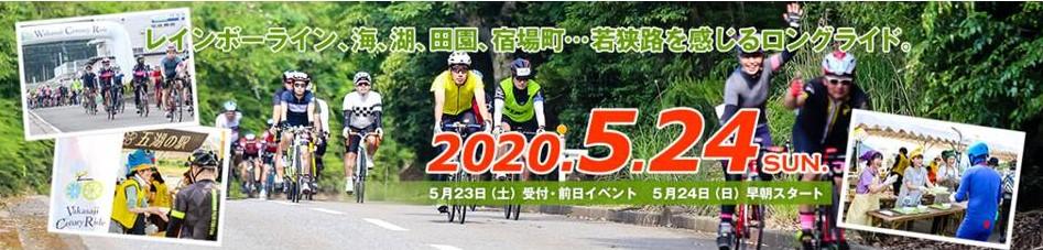 若狭路センチュリーライド2020   新型コロナウイルスの影響で中止決定